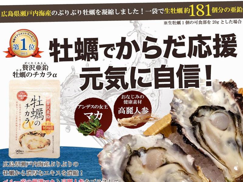 牡蠣のチカラαのイメージ